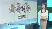 [体坛快讯]完整版 20200926