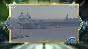 """《防务新观察》 20210916 美炒作中国军舰现身美国近海 澳大利亚欲充当遏华""""马前卒""""?"""