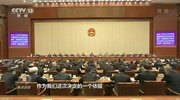 《焦点访谈》 20210920 香港:良政善治新篇章
