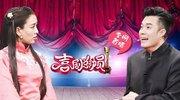 《喜剧总动员》第11期:陈赫生女后舞台首秀 马苏为爱勇敢抗婚
