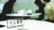 女金领15分钟损失153万 法院:银行产品存瑕疵