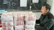 村委会换届选举 男子拿300万现金进村委会
