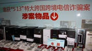 揭电信诈骗之乡:安溪人称要怪就怪对岸台湾人