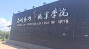 昆明艺术职业学院遭强拆:被指填埋滇池湿地