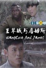 王翠娥与詹姆斯