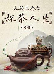 九袋长老之杯茶人生 第一季