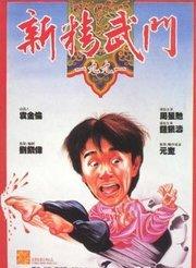 新精武门 1991版