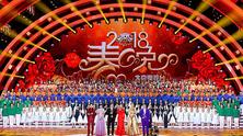 2018北京电视台春节联欢晚会