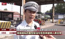 北京前四月超标大货车查处量超2017年全年