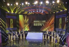 《第八届北京影响力颁奖晚会》