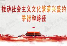 图解十九大:推动社会主义文化繁荣兴盛的举措和路径