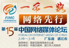 第15届中国网络媒体论坛