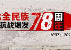 纪念抗战爆发78周年
