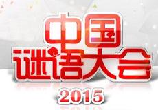2015中国谜语大会