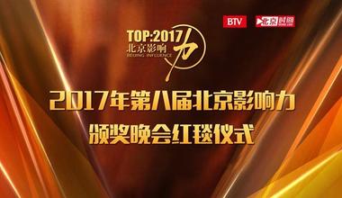 """第八届""""北京影响力""""颁奖晚会红毯仪式"""