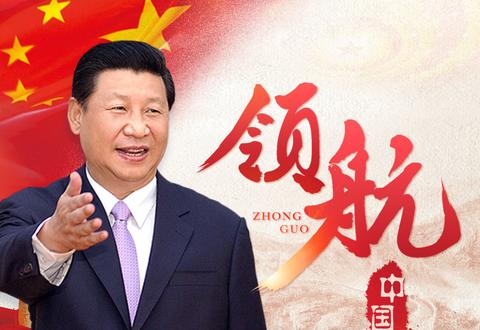 党和国家领导人当选十九大代表纪实