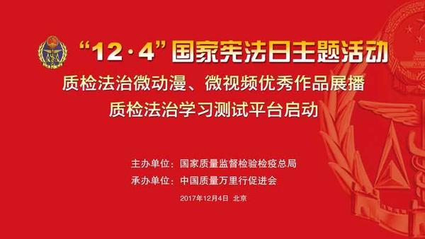 """""""12.4""""国家宪法日主题活动 推进法治质检建设"""