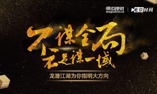 龙潜江湖:煤飞色舞成周线收盘关键