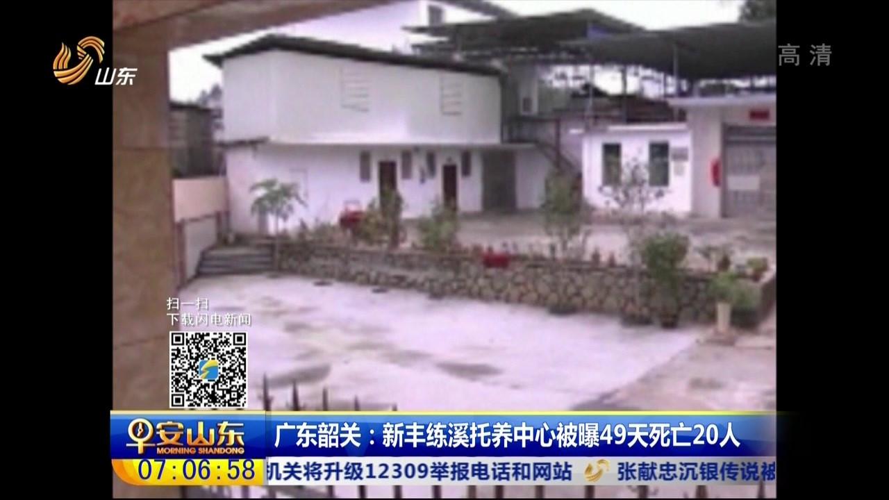 广东韶关:新丰练溪托养中心被曝49天死亡20人