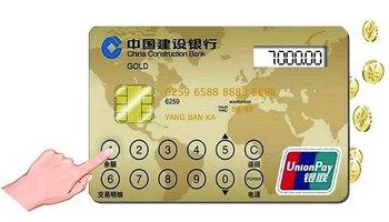 可视银行卡