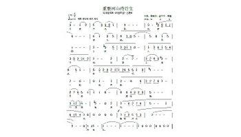 """合唱《重整河山待后生》《八骏图》--温州""""映山红""""合唱团"""