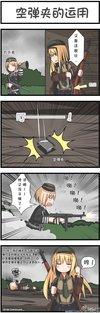 四格漫画9.jpg