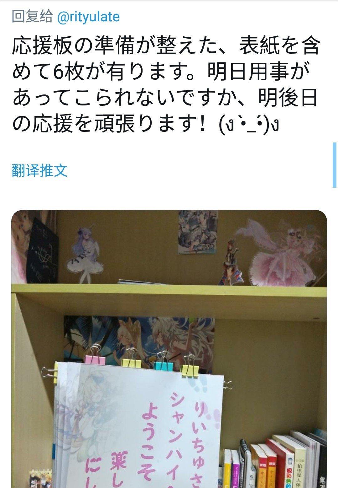 りいちゅ应援记录-04-11.jpg