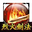 烈火剑法.png