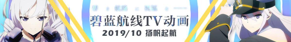 碧蓝航线TV动画