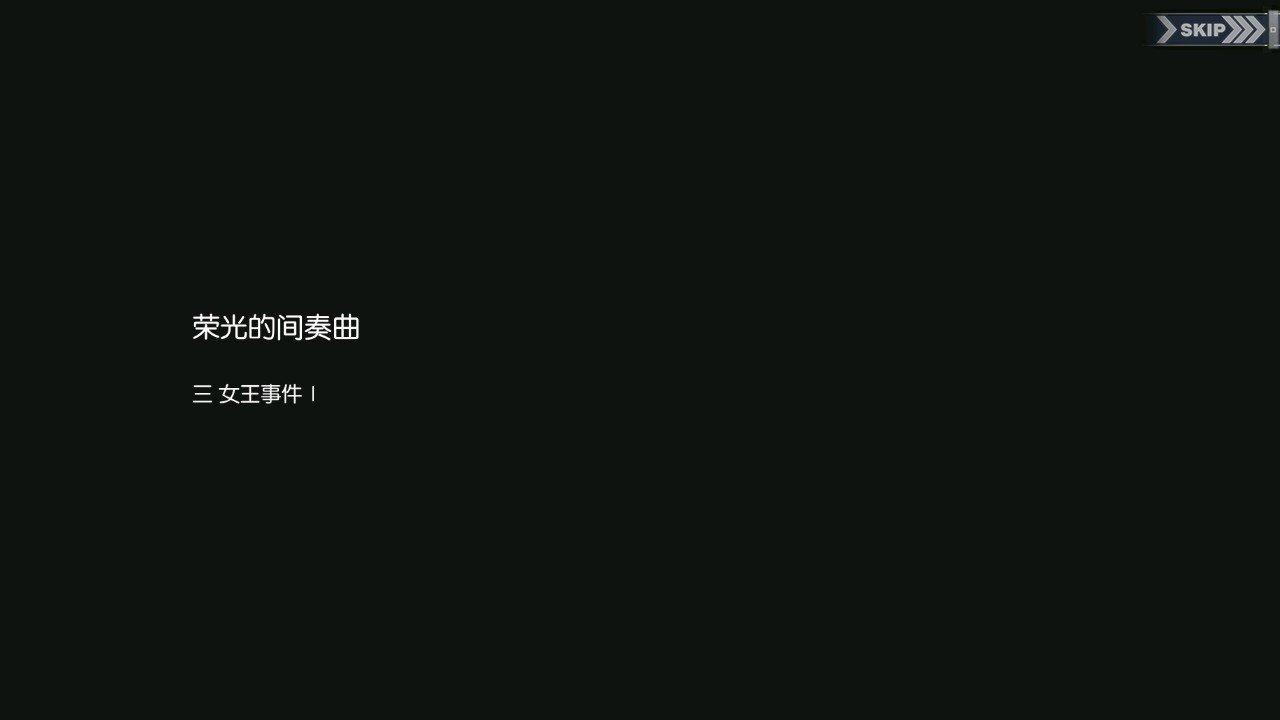 回忆 荣光的间奏曲 女王事件Ⅰ001.jpg