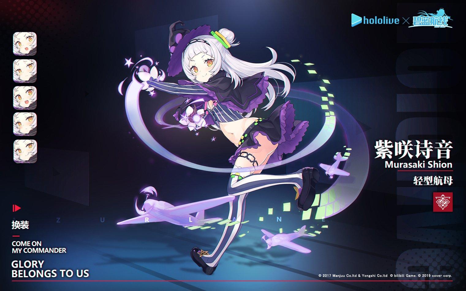 紫咲诗音换装官方海报.jpg