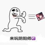 阴阳师表情包(2).jpg