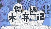 木偶弃遇记封面 第一话 (复制) 副本.jpg