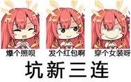 坑新三连.jpg