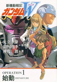 Gundam Wing (Novel) Vol 1.jpg