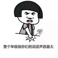 老师的经典名句表情包5.jpg