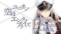 碧蓝航线TV动画PV2 04.jpg