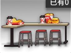 肯德基共享吧台桌.png