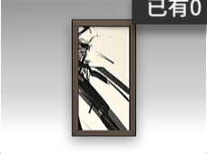柚木相框挂画.png