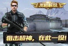 《枪王对决》狙击战模式教学.jpg