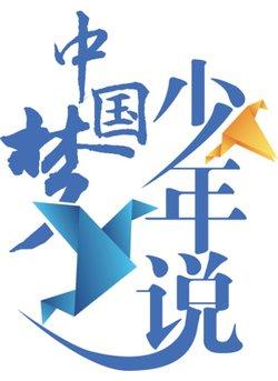 中国少年说_360百科