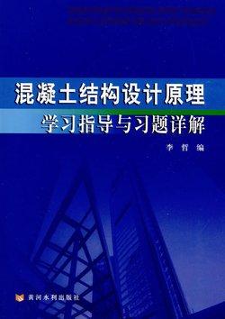 混凝土结构设计原理学习指导