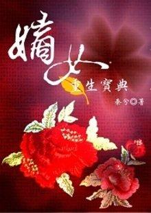 嫡女重生宝典_360百科
