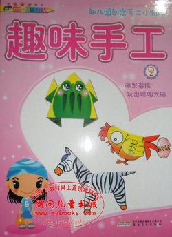 幼儿园创意手工小制作:趣味手工2》包括了青蛙
