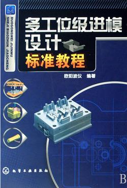 4 电位器接线片多工位级进拉深模设计 7.4.1 冲压工艺性 7.4.