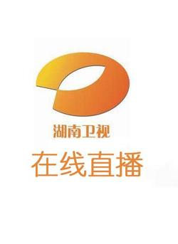 求湖南卫视在线直播_湖南卫视高清频道直播湖南卫视 ...