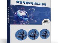 满意考电工模拟考试系统_360百科
