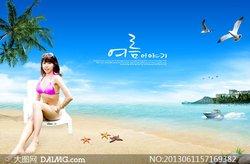 沙滩美女 360百科