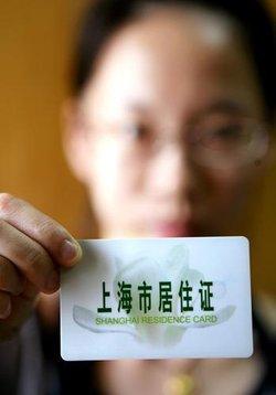 上海市居住证_360百科