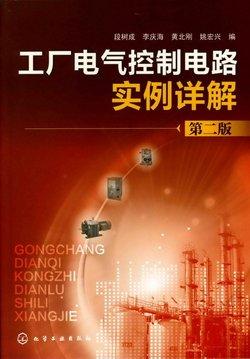 熟悉和掌握工厂常用电气控制电路的工作原理及常见